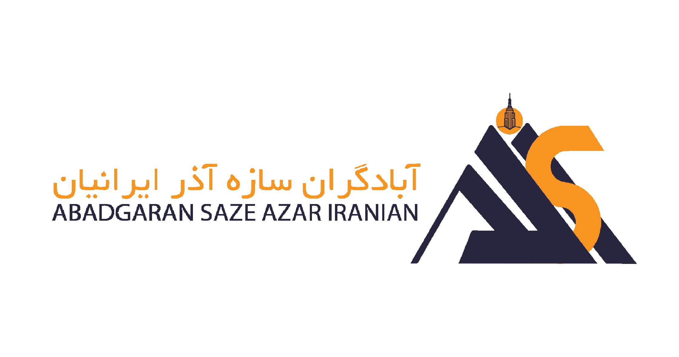 آبادگران سازه آذر ایرانیان